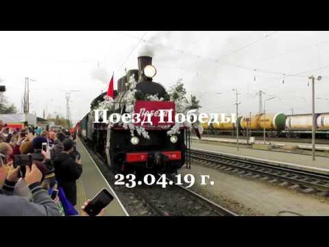 Поезд Победы в г.Поворино - 23.04.19 г.