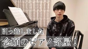 くん ピアノ ふみ