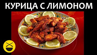 КУРИЦА-ЛИМОН