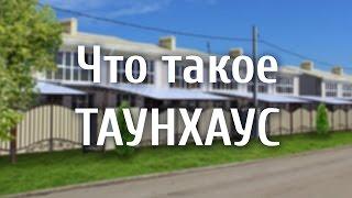 НЕДВИЖИМОСТЬ Ставрополья. Таунхаус в «Гармонии»: обзор интерьера в 2 этажном таунхаусе   Михайловск
