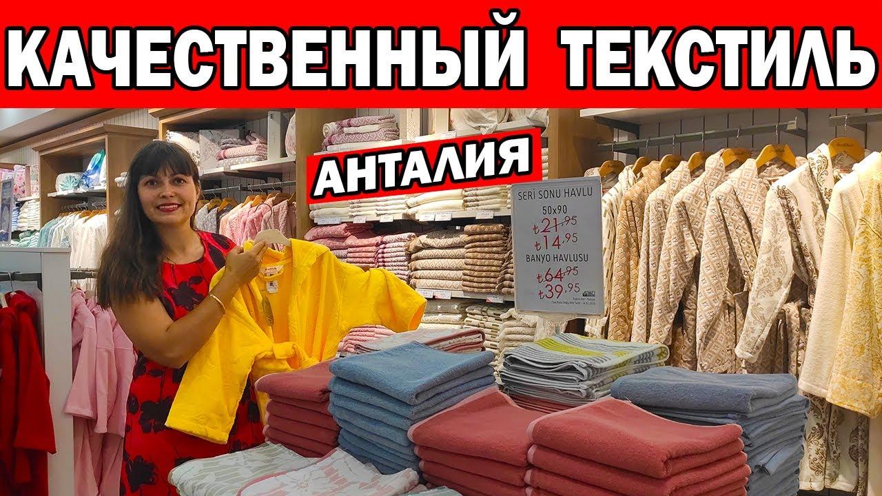 ЛУЧШИЙ ТУРЕЦКИЙ ТЕКСТИЛЬ ГДЕ КУПИТЬ / Магазин Оздилек ...