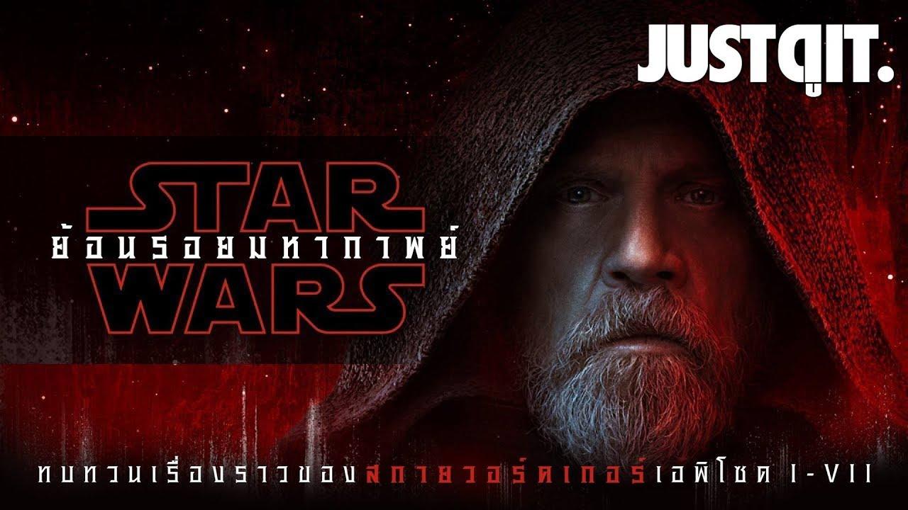 ย้อนรอยมหากาพย์ STAR WARS I-VII ภายใน 10 นาที #JUSTดูIT