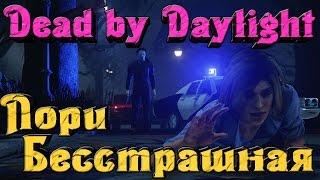 Dead by Daylight - ЛОРИ Бесстрашная!