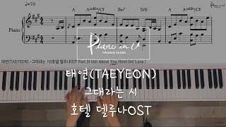 태연(TAEYEON) -그대라는 시(호텔 델루나OST Part.3) (All About You_Hotel Del Luna ) Piano cover/Sheet