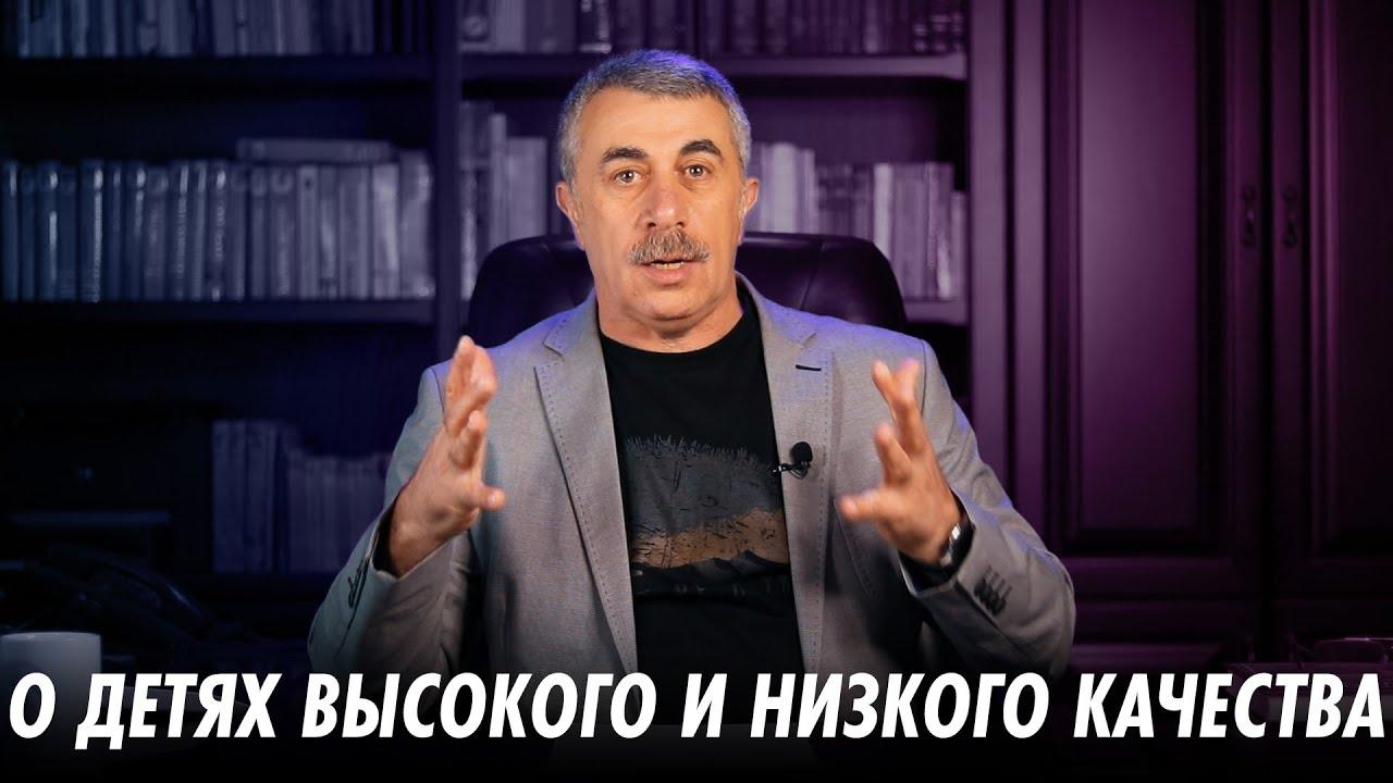 Доктор Комаровский от 03.07.2020 О детях высокого и низкого качества