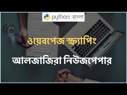 Python Tutorial Bangla (বাংলা)  🔥আলজাজিরা নিউজপেপার Web Scraping 🎯💯