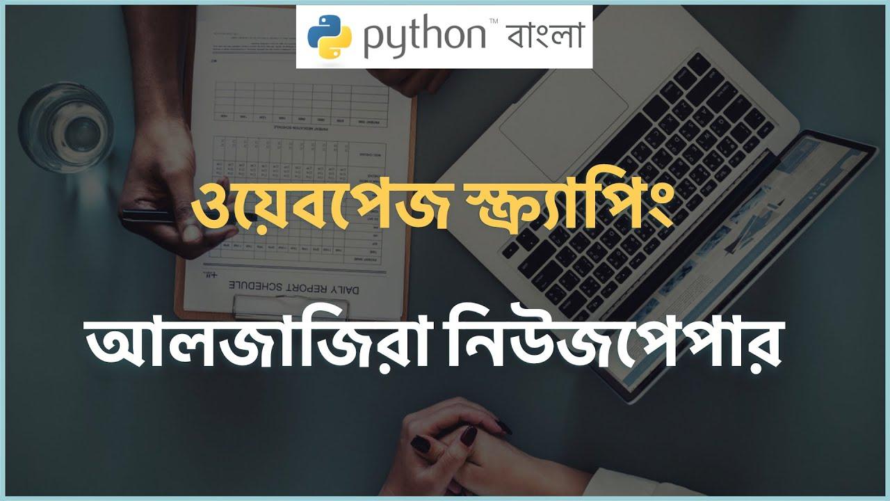 HOW TO DO WEB SCRAPING USING PYTHON — URLLIB BEAUTIFULSOUP
