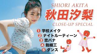人気急上昇中! 雑誌「セブンティーン」専属モデル・秋田汐梨の素顔に大接近。気になる恋愛トークの続きは、ST公式アプリで視聴できます♡ ▽この動画のフルバージョンは ...