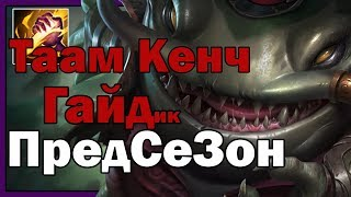League of Legends - Таам Кенч (Tahm Kench) Лес Предсезон, патч 8.23