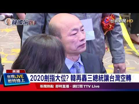 痛批民進黨政府韓:三民主義害慘高雄