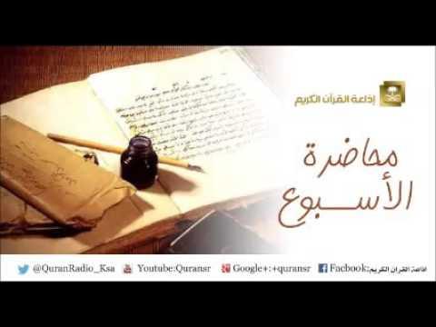 برنامج محاضرة الأسبوع محاضرة بعنوان(أكسب ولدك نحن في زمن الفتن ) للشيخ خالد الحليبي