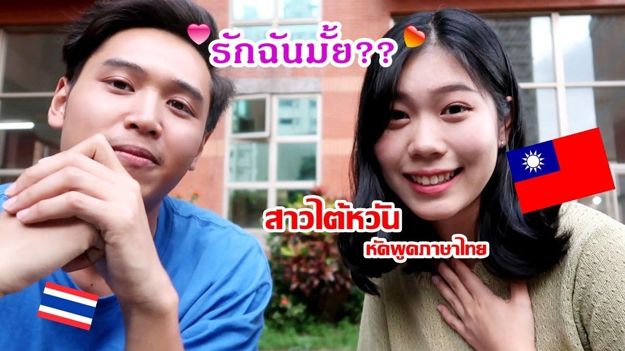 สาวไต้หวันชอบภาษาไทยมาก/ กินข้าวกับเพื่อนต่างชาติ BBQ time with Taiwanese classmates