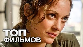 10 ФИЛЬМОВ С УЧАСТИЕМ МАРИОН КОТИЙЯР!
