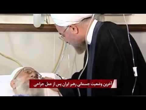 آخرین وضعیت جسمانی رهبر ایران پس از عمل جراحی