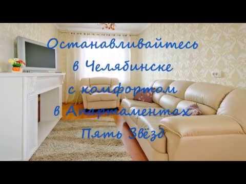 Двухкомнатная квартира по проспекту Ленина 38. Квартиры посуточно в Челябинске