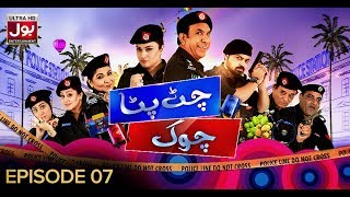 Chat Pata Chowk Episode 07 | Pakistani Drama Sitcom | 13 January 2019 | BOL Entertainment