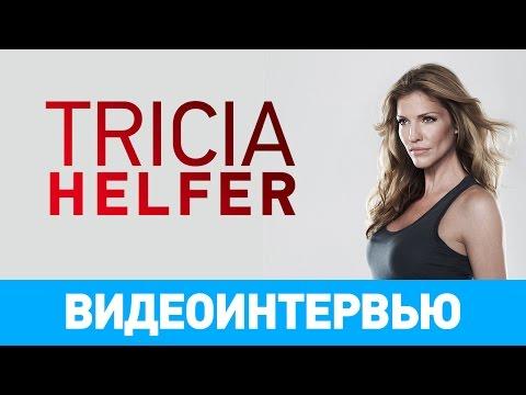 Интервью с Тришией Хелфер (Tricia Helfer) [Comic Con Russia 2015]