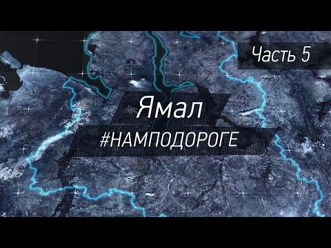 Ямал #Намподороге Часть 5  От Тарко-Сале до границы с ХМАО