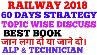 !RAILWAY 2018! 60 DAYS STRATEGY TO CRACK RAILWAY JOB! SYLLABUS TOPIC WISE DISCUSS & BOOK !!