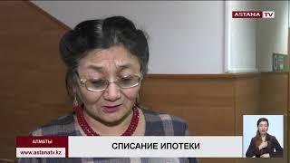 Социально-уязвимой категории казахстанцев могут списать   ипотечные долги...