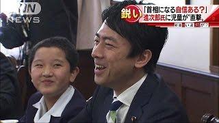 進次郎氏に小学生が「首相になる自信ありますか」(16/12/08) thumbnail