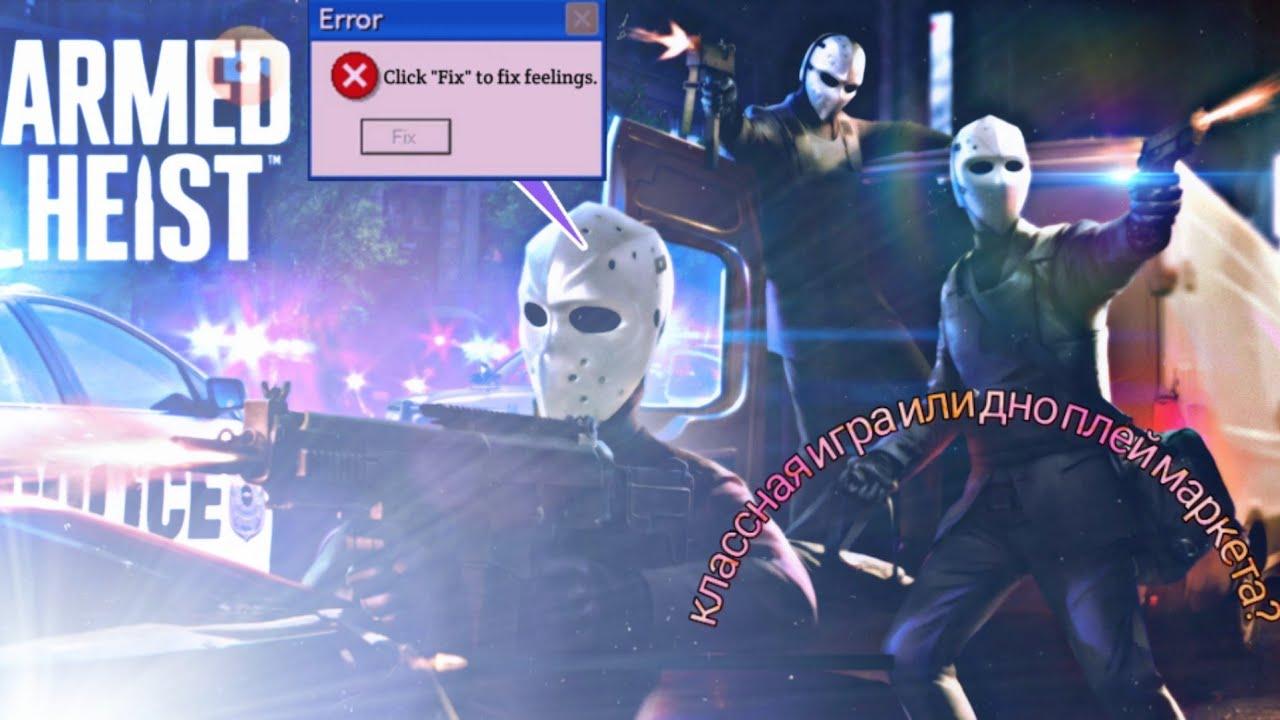 Обзор на игру Armed Heist классная игра или дно плей маркета?