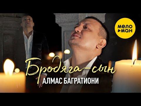 Алмас Багратиони  -  Бродяга - сын 12+