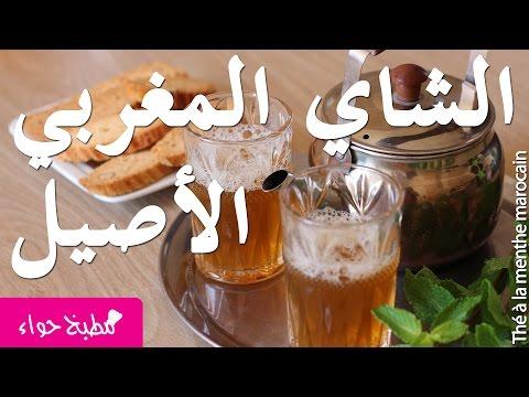 طريقة تحضير الشاي المغربي الأصيل من مطبخ حواء