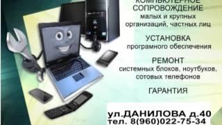 Ремонт компьютеров на Данилова 40(, 2016-01-28T08:56:52.000Z)