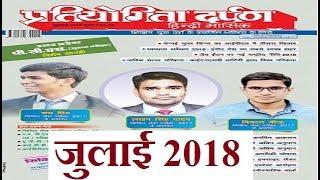 Pratiyogita darpan July 2018 current affairs | प्रतियोगिता दर्पण जुलाई 2018, Pratiyogita darpan 2018