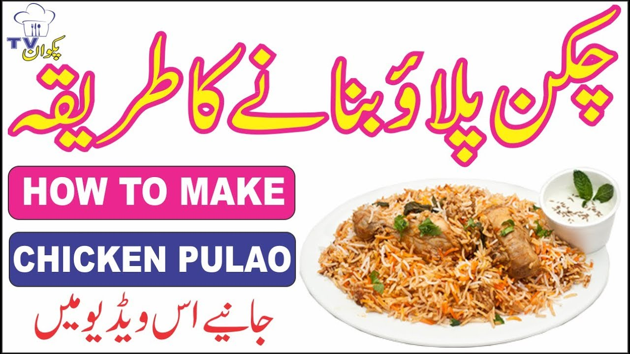 How To Make Chicken Pulao Recipe In Urdu Youtube