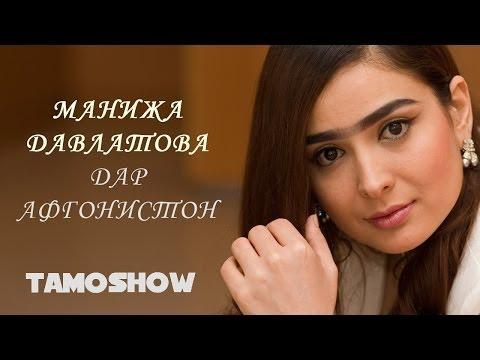 Манижа Давлатова дар Афгонистон / Manizha Davlatova in Afghanistan