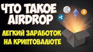 🔥Что такое AirDrop криптовалюты⚡️ и как можно на этом заработать?