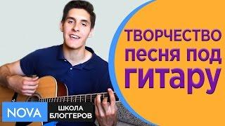 ► Песня под гитару ♫ Баста - Выпускной ♫ Творчество блоггера на YouTube  - песня под гитару Баста .