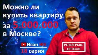 Купить квартиру в москве за 5 - 6.000.000 руб.  | Иван ЖК