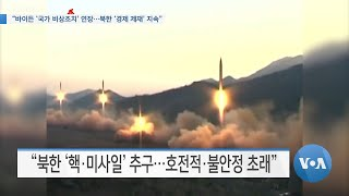 "[VOA 뉴스] ""바이든'국가 비상조치' 연장…북한…"