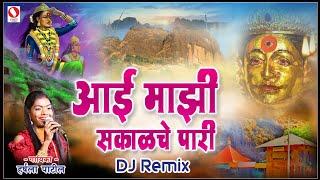 Aai Mazi Sakaliche Pari..(DJ Remix) (Dance Version) I Marathi Koligeet Ekveera Aai Song