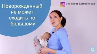 Новорожденный не может сходить по большому!