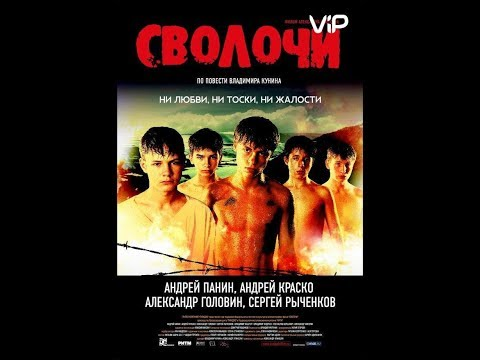СВОЛОЧИ // легендарный фильм