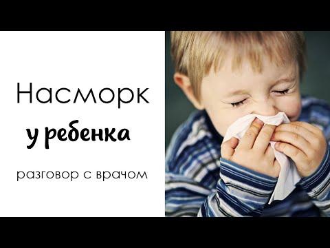 Сопли у детей - Лечение насморка
