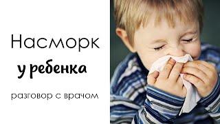 видео Зеленые сопли у ребенка: как лечить (личный опыт) без вреда для организма