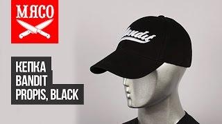 Кепка Bandit - Propis, black. Обзор