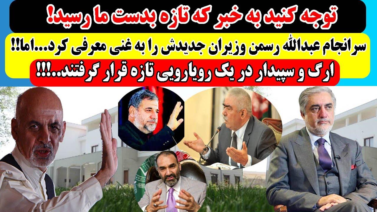 عاجل و مهم! رویارویی تازه ارگ و سپیدار! عبدالله وزیران جدید تیمش را بدون اجازه غنی تعیین کرد