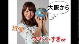 AKB48 高城亜樹 あきちゃの珍言の1つのジャカルタの位置を 大阪からど...