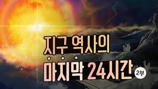 [특별 예언 설교] 지구 역사의 마지막 24시간 - 그리스도의 재림의 날 2부