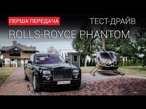 Rolls-Royce Phantom (Роллс-Ройс Фантом ): тест от First Gear Show