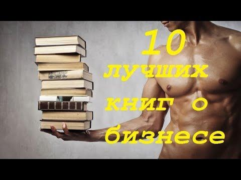 10 ЛУЧШИХ КНИГ О БИЗНЕСЕ И МОТИВАЦИИ.