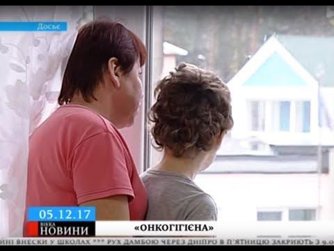 ТРК ВіККА: Черкаські волонтери збирають гроші на реанімування кімнати гігієни онкодиспансеру