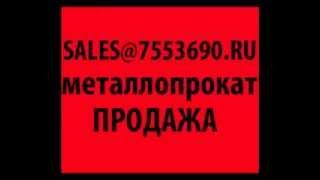 Купить металлопрокат(На нашем сайте www.inzhspetstorg.ru вы можете заказать металлопрокат и купить по выгодной цене. Купить металлопрокат..., 2012-04-08T20:49:32.000Z)
