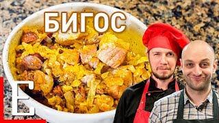 Бигос — Польская солянка с кучей мяса — рецепт Едим ТВ